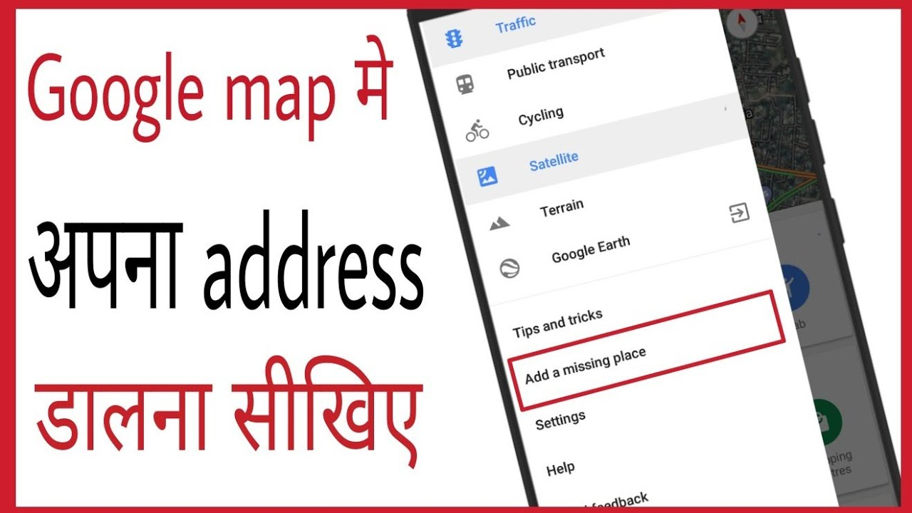 Google map me apna address kaise dale | How to add address in google on area view of address, satellite imagery, satellite maps of homes, satellite address finder, city map of an address, satellite maps of my house, satellite maps see my house, satellite satellite maps, satellite maps search, satellite maps of usa, satellite find your home, zoom in on an address, satellite address lookup, satellite mapping, satellite maps find address, satellite view, satellite house search, satellite zoom addresses, aerial view of property address, live view of my address,
