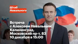 Калининград: встреча с Алексеем Навальным 10 декабря в 15:00