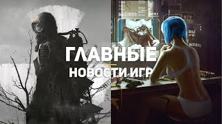 Главные новости игр | 08.10.2020 | S.T.A.L.K.E.R. 2, Cyberpunk 2077, The Dark Pictures: Little Hope