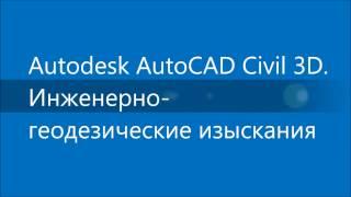 Инженерно-геодезические изыскания с помощью AutoCAD Civil 3D