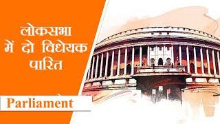 Parliament पेगासस जासूसी मामले में विपक्ष का हंगामा दोनों सदन की कार्यवाही स्थगित Monsoon Session 21