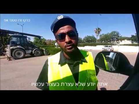שוטר אתיופי מצחיק