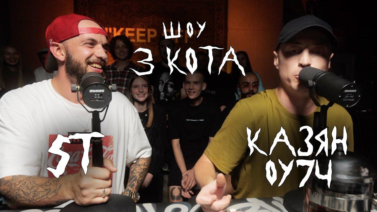 Новый Сезон   ST и Казян ОУ74   3 КОТА Фристайл