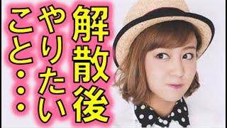 6月12日に解散した℃-uteのメンバー萩原舞さんがブログにて 解散後の方針...