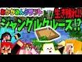 【マインクラフト】ジャングルのイカダの上で生き残るミニゲーム!!【あかがみんクラフト3】86