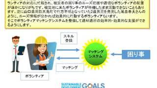 SDGsサミット2018実行委員会と地域課題を解決する会(代表:熊倉哲也)...