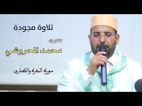 تلاوة مجودة || للقارئ: محمد المحروشي || سورة البقرة والطارق / Quran Recitation - Sourat al baqara