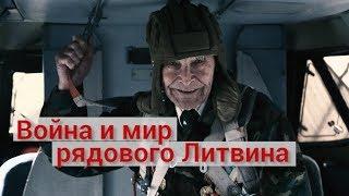 Война и мир рядового Литвина. Документальный фильм