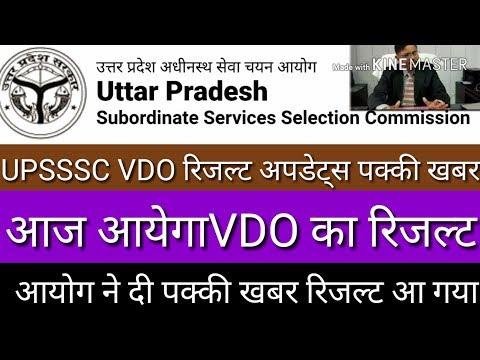 Upsssc vdo result declare vdo result will declare today vdo result date