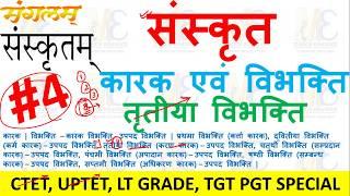 तृतीया विभक्ति Tritiya Vibhakti in Sanskrit तृतीया विभक्ति कारक सरलतम विधि द्वारा संस्कृत सीखें