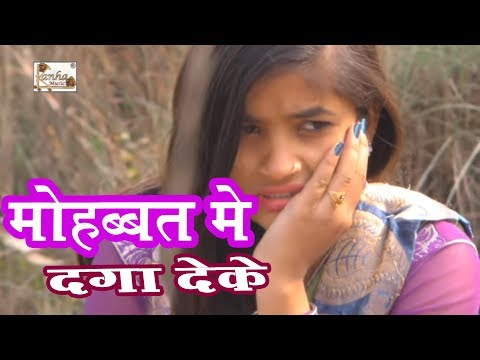 Kajal Anokha का अबतक का सबसे दर्द भरा गीत  :: मुहब्बत में दगा देके  :: New Bhojpuri 2017 Sad Song