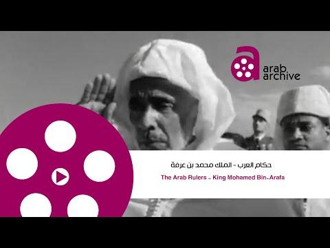 السلطان محمد بن عرفة Sultan Mohammed Ben Arfa
