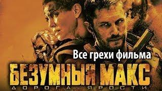 КиноГрехи: Все проколы «Безумный Макс: Дорога Ярости» чуть менее, чем за 13 минут