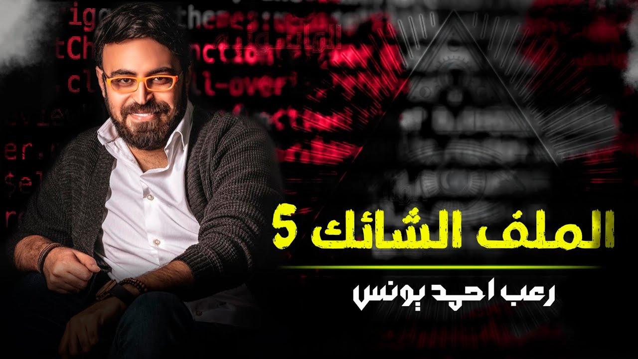 رعب أحمد يونس | الملف الشائك 5