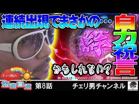 チェリ男チャンネル【バジリスク絆】チェリ男の悠遊自適 第8話 -ジェネシス-