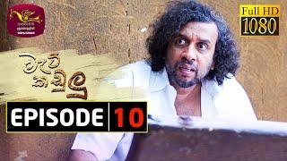Mati Kadulu | Episode - 10 | 2021-01-26 | මැටි කඩුලු | Rupavahini Teledrama Thumbnail