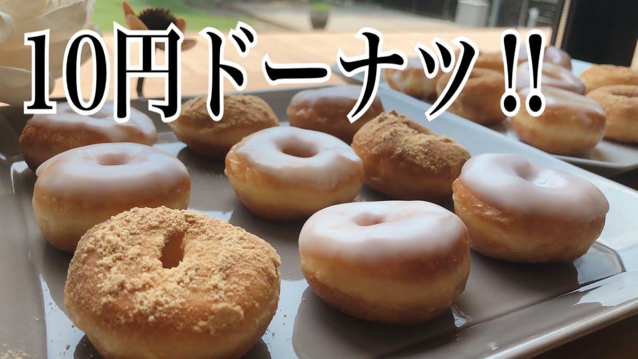 パクパク食べちゃう10円ドーナツ‼︎ふわふわでとまらない美味しさ。お値段以上です‼︎