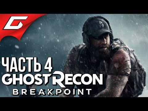 GHOST RECON: Breakpoint ➤ Прохождение #4 ➤ МЕСТНЫЙ ИЛОН МАСК