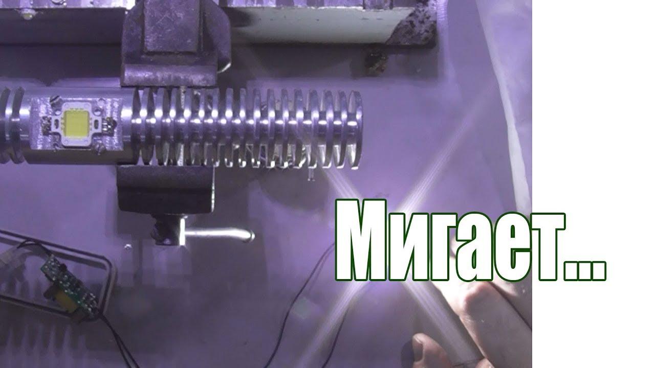 Что делать когда мигает светодиодный прожектор?