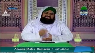 Alwada Mah-e-Ramazan - Haji Athar Attari ( 25.06.2017 )
