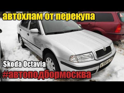 Разоблачение перекупа. Проверка пробега Skoda Octavia 2009.