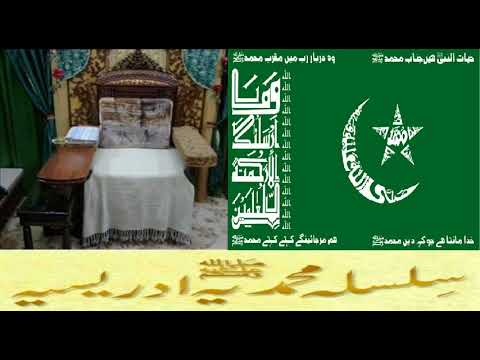idreesia-DIL cheer deny wali naat-_(mehboob e subhan muhammad)|_CD41