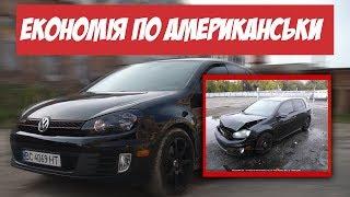Авто з США обман чи реальна економія ?