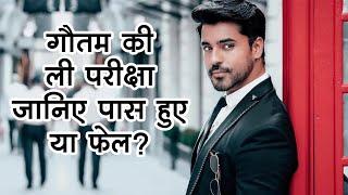 Gautam Gulati का फिल्मी टेस्ट, जानिए Radhe का विलेन पास हुआ या फेल | Bigg Boss | गौतम गुलाटी