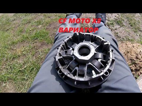 CF MOTO X8 ПРОБЛЕМА С ВАРИАТОРОМ