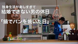 【一人暮らしの生活】独身会社員の休日//お気に入りの鍋でパン作り//Staub料理を堪能した日//