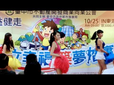 103-09-23公益健走記者會開場舞活動