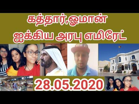 UAE & Qatar & Oman Tamil News | Dubai Offices Staffs Work 50% | JAFFNA TAMIL TV | Oman ForeignWorker