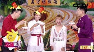 《幸福账单》 20190903 食在幸福  CCTV综艺