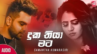 Duka Thiya Mata - Samantha Kumarasiri | Official Audio 2018 | Sinhala New Songs | Best Song 2018.mp3