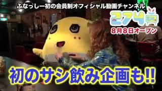 ふなっしー会員制オフィシャル動画チャンネル「274ch.」ダイジェスト thumbnail