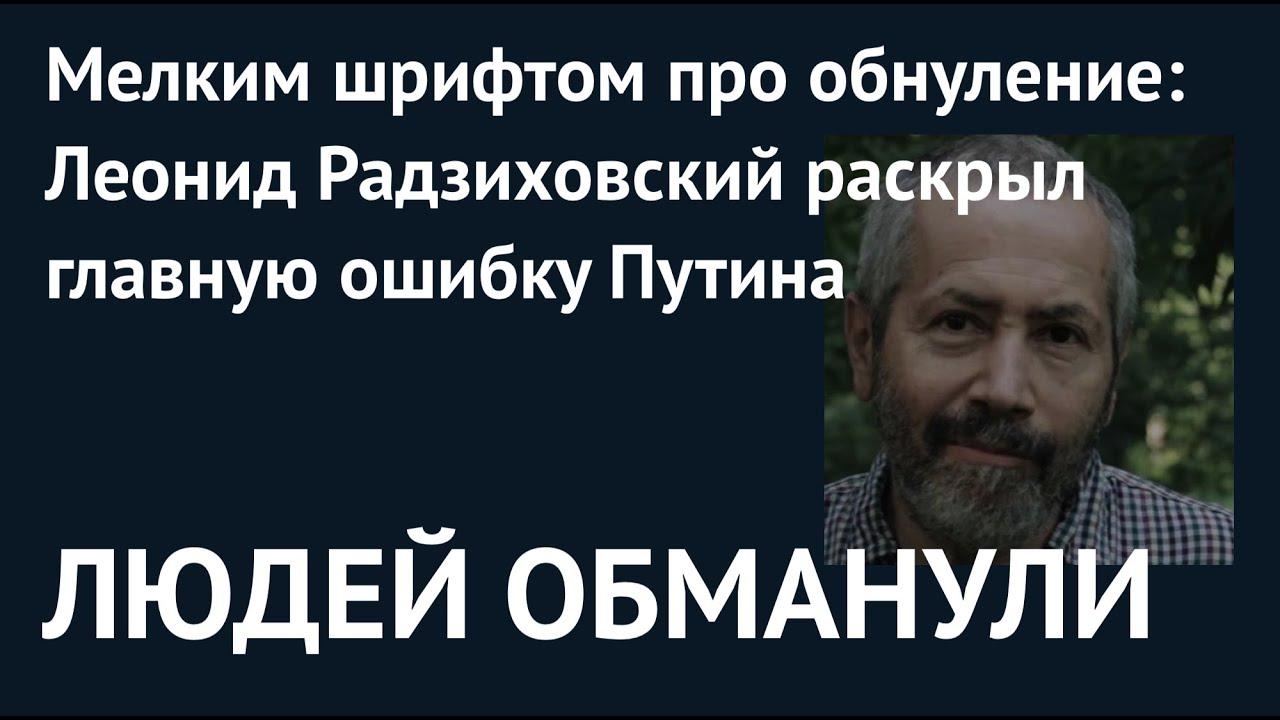 ЛЮДЕЙ ОБМАНУЛИ. Леонид Радзиховский раскрыл главную ошибку Путина в ходе обнуления