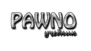 [PAWNO] Админ-Панель