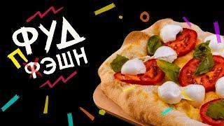 видео Происхождение пиццы  -  Хлеб насущный...  -  Готовят для нас  -  Каталог статей и интернет-ресурсов -  Статьи о многом
