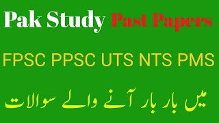 Pak Study Most Repeated Questions in FPSC PPSC CSS NTS OTS PMS