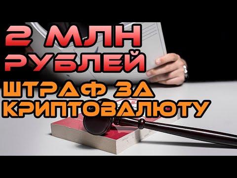 Настоящий запрет криптовалюты в России с октября 2019