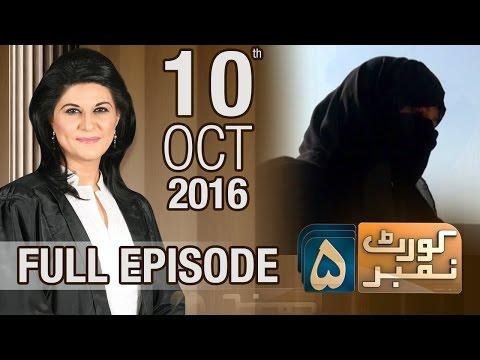 Larki Ki Gumshudgi | Court No.5 | SAMAA TV NEWS | 10 Oct 2016