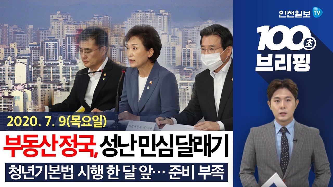[100초 브리핑] 부동산 정국, 성난 민심 달래기 外 200709