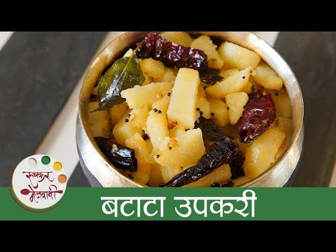 बटाटा उपकरी - Batata Upkari Recipe In Marathi - Karnataka Style Simple Potato Bhaji - Smita