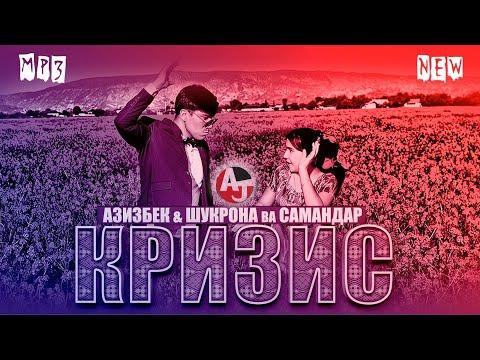 MP3! АЗИЗБЕК & ШУКРОНА ВА САМАНДАР – КРИЗИС | 2020
