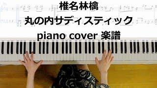 椎名林檎さんの『丸の内サディスティック』 耳コピでピアノカバーして楽...