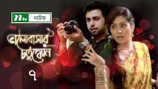 ভালোবাসার চতুস্কোন | EP 07 | Apuba | Mamo | Moushumi Hamid | NTV Drama 2020 thumbnail