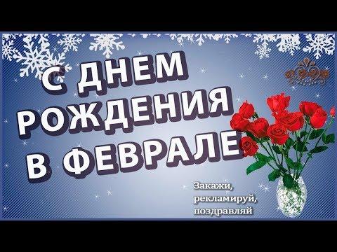 ❄️Красивое поздравление с днем рождения в феврале ❄️ Видео открытка