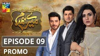 Mere Humdam Episode #09 Promo HUM TV Drama