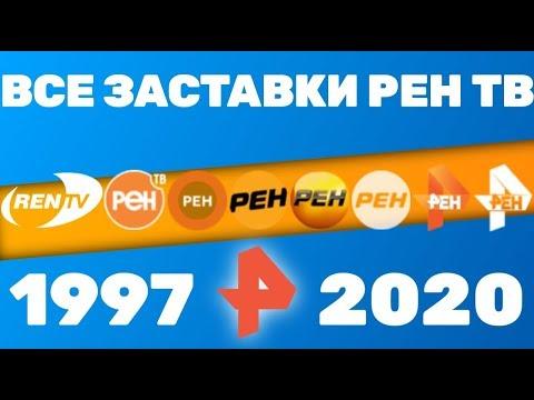 Все заставки Рен ТВ (1997-2020) | TVOLD