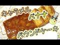 【美味】キャラメルバナナのパウンドケーキ♪ Caramel Banana Pound Cake Recipe♪
